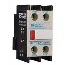 Додататковий контакт ДК-11 до ПМ (LA1-DN11) АСКО A0040050009
