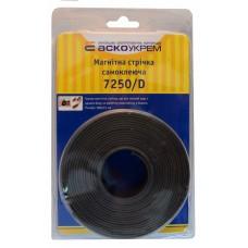 7250/D магнітна стрічка самоклеюча 2,5х300см АСКО A0200020042