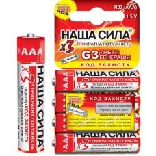 .R03       4xMBL G3 батарейка НАША СИЛА !