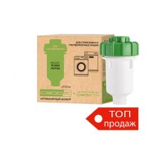 Фільтр «СВОД-АС» SF 100w (для пральних машин)+ТВН (експрес очищення). Ресурс 15000л. 0001