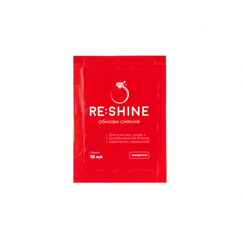 Концентрат для чищення ювелірних прикрас RE:SHINE (сошет 10мл) 3012
